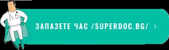 запазете час онлайн в сайта на SuperDoc